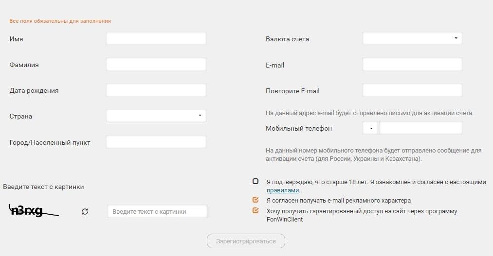 регистрация фонбет букмекерская контора
